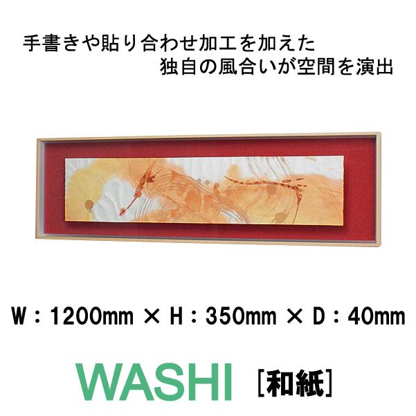 和風パネル 壁掛けインテリア オブジェ WASHI IN3267 和紙 手書きや貼り合わせの独自の風合いが空間を演出