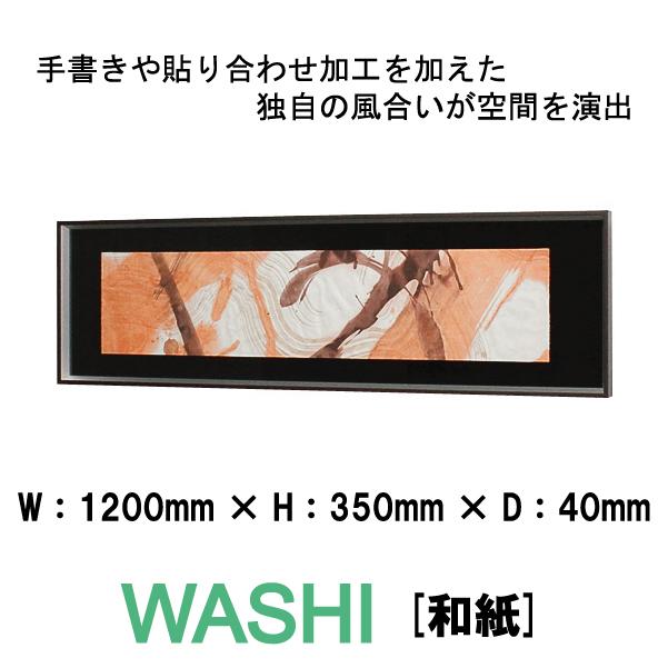 和風パネル 壁掛けインテリア オブジェ WASHI IN3269 和紙 手書きや貼り合わせの独自の風合いが空間を演出