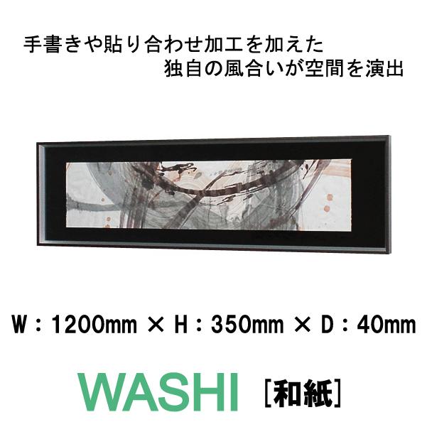 和風パネル 壁掛けインテリア オブジェ WASHI IN3271 和紙 手書きや貼り合わせの独自の風合いが空間を演出