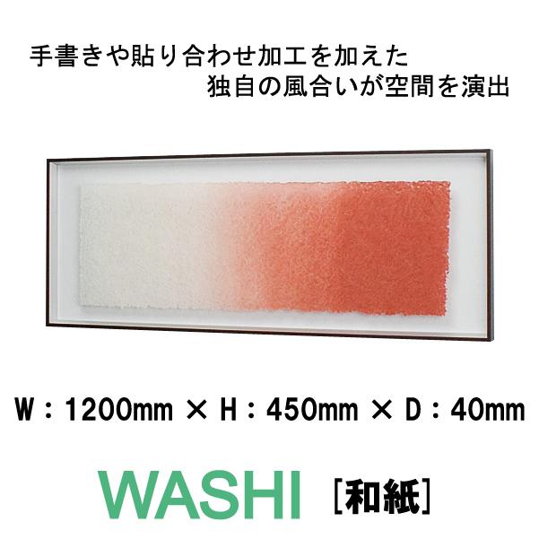 和風パネル 壁掛けインテリア オブジェ WASHI IN3273 和紙 手書きや貼り合わせの独自の風合いが空間を演出