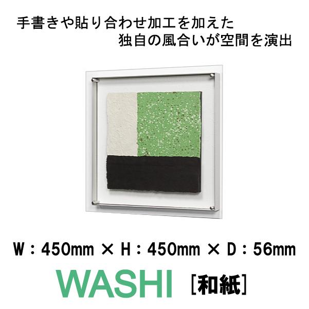 和風パネル 壁掛けインテリア オブジェ WASHI IN3325 和紙 手書きや貼り合わせの独自の風合いが空間を演出