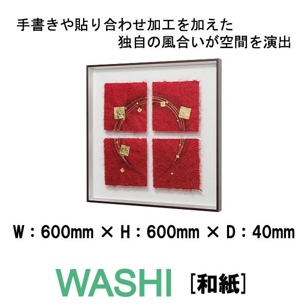 和風パネル 壁掛けインテリア オブジェ WASHI IN3331 和紙 手書きや貼り合わせの独自の風合いが空間を演出