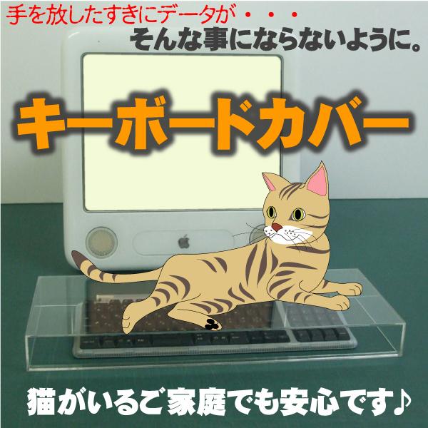 キーボードカバー 450mm×50mm×200mm 透明 猫 対策 テレワーク パソコン用品 ハードカバー 防塵カバー PC周辺機器 PCアクセサリー アクリル 机 ペット