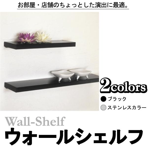 ウォールシェルフ100  ブラック・ステンレスカラー W寸法=1200mm (ウォールラック/シンプル/モダン/壁掛け/飾り棚/おしゃれ/飾り台/壁掛け棚/壁面棚)