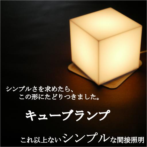 間接照明 インテリア照明 テーブルランプ キューブランプ (プレーン) 200mm×200mm×200mm おしゃれ/シンプル/卓上/フロアライト/リビング/人気