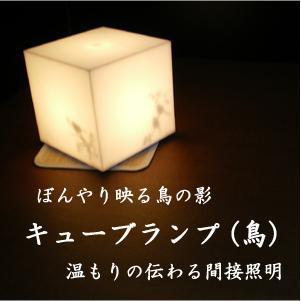 間接照明 キューブランプ (鳥) 200mm×200mm×200mm インテリア照明/テーブルランプ
