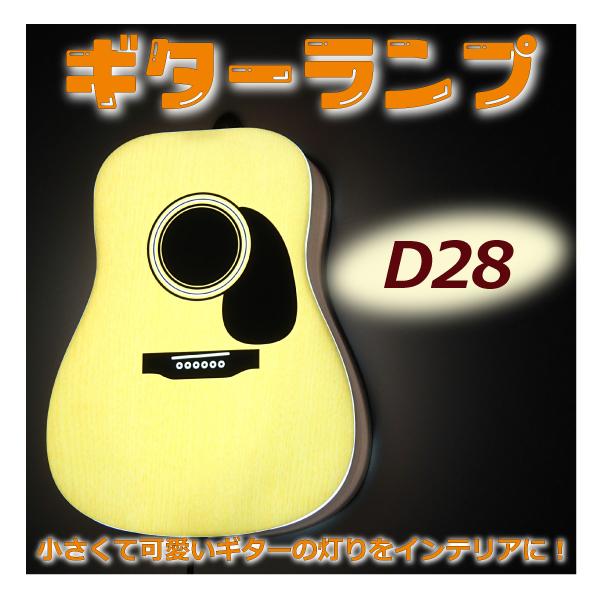 インテリア照明 ギター型ランプ D-28タイプ アコギ/ライト/ギター照明/アコギ型照明/LED/間接照明/アコースティックギター