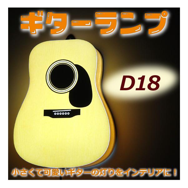 インテリア照明 ギター型ランプ D-18タイプ アコギ/ライト/ギター照明/アコギ型照明/LED/間接照明/アコースティックギター