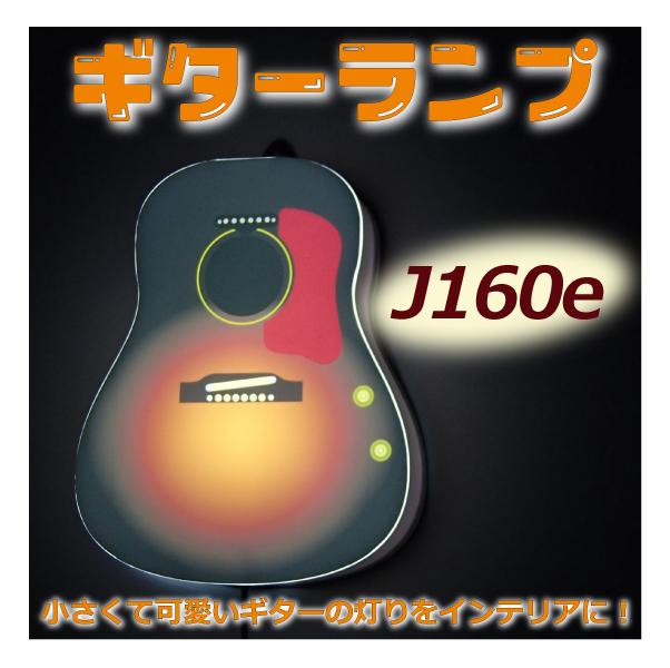 インテリア照明 ギター型ランプ J-160Eタイプ アコギ/ライト/ギター照明/アコギ型照明/LED/間接照明/アコースティックギター