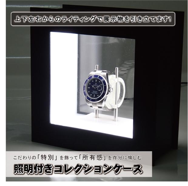 照明付きコレクションケース 上下左右からのライティング アクリルケース ディスプレイ用品 陳列用品 ポップ用品