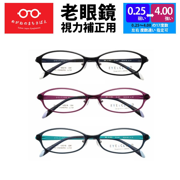 老眼鏡 ブルーカット UVカット オーバル 痛くない やわらか 超弾性 おしゃれ 女性 シニアグラス 左右違い 度数調整 度数 0.25 0.5 0.75 1.0 1.25 1.5 1.75 2.0 2.25 2.5 2.75 3.0 3.25 3.5 3.75 4.0 ケース付き アイクラウド ブラック EC1017C21