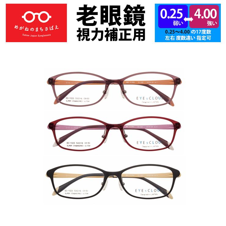 老眼鏡 ブルーカット UVカット ウェリントン 痛くない やわらか 超弾性 おしゃれ 女性 シニアグラス 左右違い 度数調整 度数 0.25 0.5 0.75 1.0 1.25 1.5 1.75 2.0 2.25 2.5 2.75 3.0 3.25 3.5 3.75 4.0 ケース付き アイクラウド レッド EC1023C2