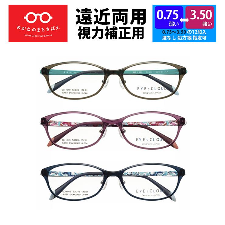 遠近両用老眼鏡 境目のない遠近両用メガネ レンズ下部の度数のみ選択下さい。 +0.75 1.0 1.25 1.5 1.75 2.0 2.25 2.5 2.75 3.0 3.25 3.5 【送料無料】 遠近両用メガネ HOYA 累進レンズ付き 処方箋 アイクラウド オーバル 痛くない おしゃれ 女性 UVカット ブルーカット 各種コート 視力補正用 累進屈折力レンズ 遠近両用老眼鏡 ケース付き カーキ EC1019C24