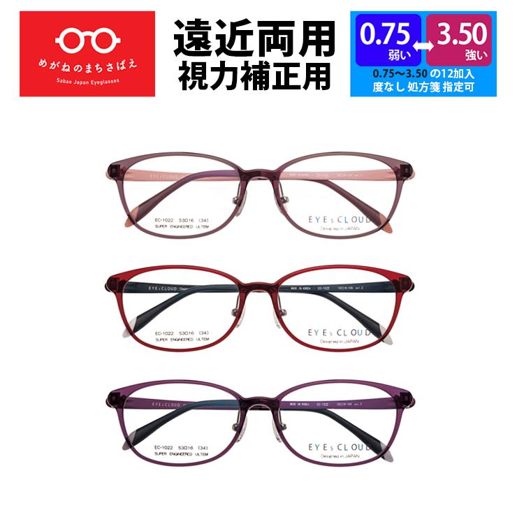 遠近両用老眼鏡 境目のない遠近両用メガネ レンズ下部の度数のみ選択下さい。 +0.75 1.0 1.25 1.5 1.75 2.0 2.25 2.5 2.75 3.0 3.25 3.5 【送料無料】 遠近両用メガネ HOYA 累進レンズ付き 処方箋 アイクラウド ウェリントン 痛くない おしゃれ 女性 UVカット ブルーカット 各種コート 視力補正用 累進屈折力レンズ 遠近両用老眼鏡 ケース付き パープル EC1022C3