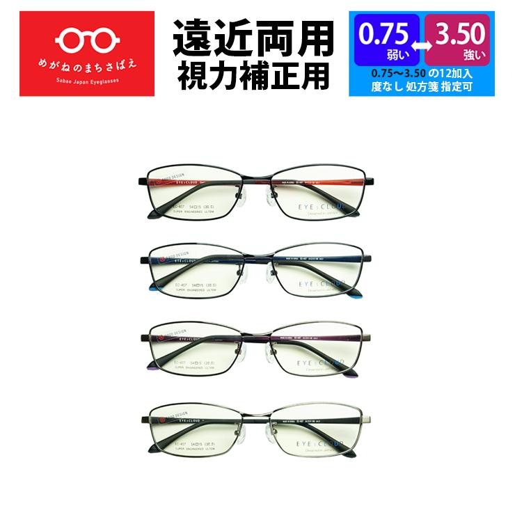 遠近両用メガネ HOYA 累進レンズ付き 処方箋 アイクラウド 格好いい スクエア 痛くない おしゃれ 男性 UVカット ブルーカット 各種コート 視力補正用 累進屈折力レンズ 遠近両用老眼鏡 ケース付き シルバー EC407C4