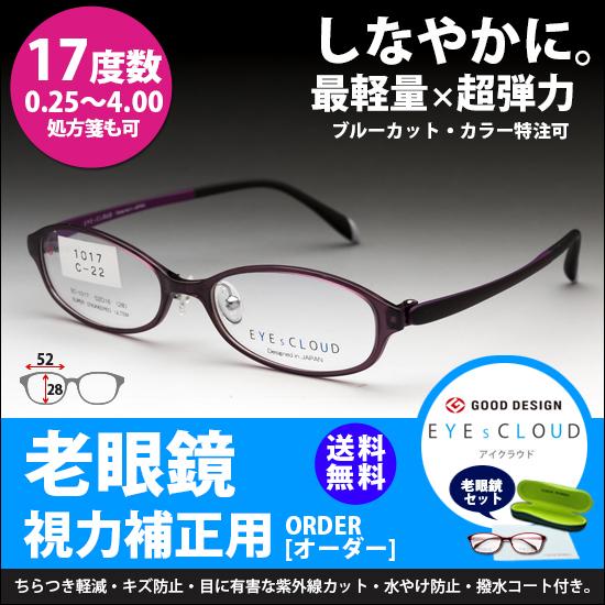 老眼鏡 オーバル 痛くない やわらか 超弾性 アイクラウド レディース 女性 ケース付き 遠近両用老眼鏡 ブルーライトカット サングラス 左右違い 度数 0.25 0.5 0.75 1.0 1.25 1.5 1.75 2.0 2.25 2.5 2.75 3.0 3.25 3.5 3.75 4.0 パープル EC1017C22