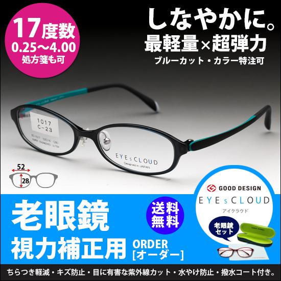老眼鏡 オーバル 痛くない やわらか 超弾性 アイクラウド レディース 女性 ケース付き 遠近両用老眼鏡 ブルーライトカット サングラス 左右違い 度数 0.25 0.5 0.75 1.0 1.25 1.5 1.75 2.0 2.25 2.5 2.75 3.0 3.25 3.5 3.75 4.0 ブラック EC1017C23