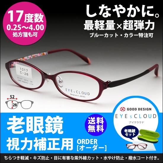 老眼鏡 オーバル 痛くない やわらか 超弾性 アイクラウド レディース 女性 ケース付き 遠近両用老眼鏡 ブルーライトカット サングラス 左右違い 度数 0.25 0.5 0.75 1.0 1.25 1.5 1.75 2.0 2.25 2.5 2.75 3.0 3.25 3.5 3.75 4.0 レッド 小花 EC1017C26