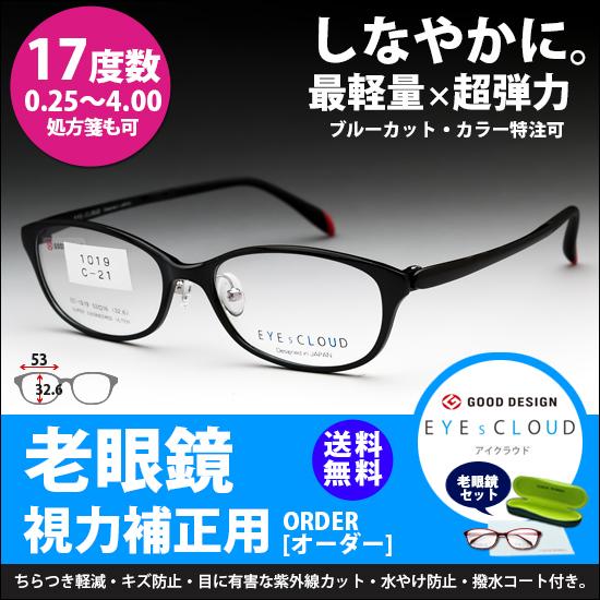 老眼鏡 ウェリントン 痛くない やわらか 超弾性 アイクラウド レディース 女性 ケース付き 遠近両用老眼鏡 ブルーライトカット サングラス 左右違い 度数 0.25 0.5 0.75 1.0 1.25 1.5 1.75 2.0 2.25 2.5 2.75 3.0 3.25 3.5 3.75 4.0 ブラック EC1019C21