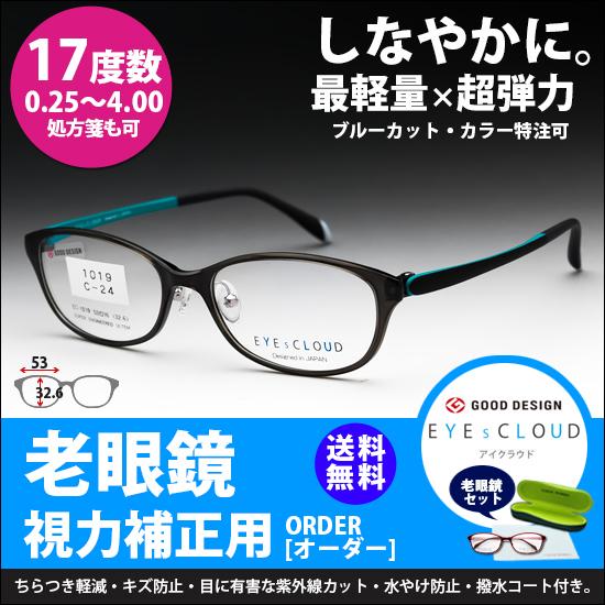 老眼鏡 ウェリントン 痛くない やわらか 超弾性 アイクラウド レディース 女性 ケース付き 遠近両用老眼鏡 ブルーライトカット サングラス 左右違い 度数 0.25 0.5 0.75 1.0 1.25 1.5 1.75 2.0 2.25 2.5 2.75 3.0 3.25 3.5 3.75 4.0 カーキ EC1019C24
