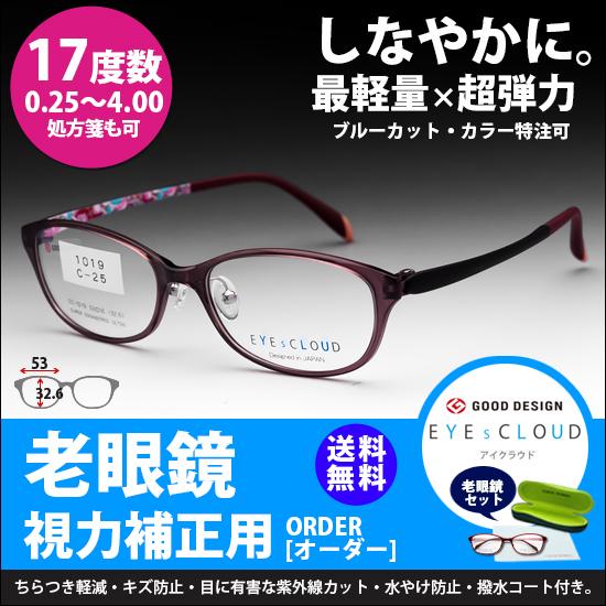 老眼鏡 ウェリントン 痛くない やわらか 超弾性 アイクラウド レディース 女性 ケース付き 遠近両用老眼鏡 ブルーライトカット サングラス 左右違い 度数 0.25 0.5 0.75 1.0 1.25 1.5 1.75 2.0 2.25 2.5 2.75 3.0 3.25 3.5 3.75 4.0 ダークワイン EC1019C25