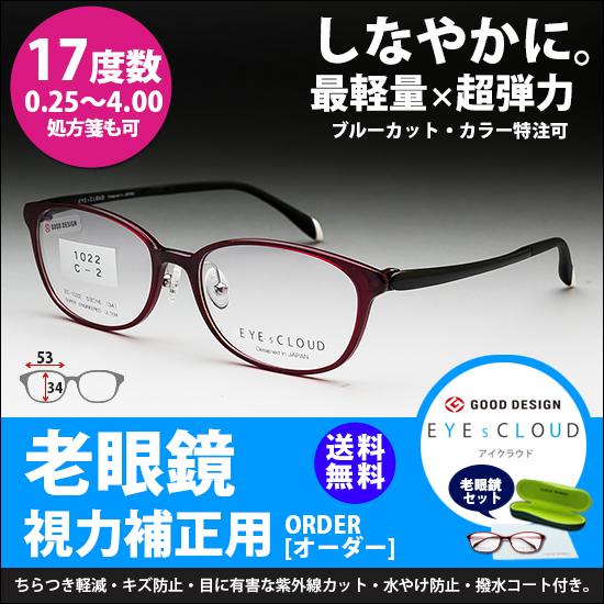 老眼鏡 ウェリントン 痛くない やわらか 超弾性 アイクラウド レディース 女性 ケース付き 遠近両用老眼鏡 ブルーライトカット サングラス 左右違い 度数 0.25 0.5 0.75 1.0 1.25 1.5 1.75 2.0 2.25 2.5 2.75 3.0 3.25 3.5 3.75 4.0 レッド EC1022C2