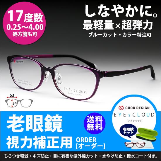 老眼鏡 ウェリントン 痛くない やわらか 超弾性 アイクラウド レディース 女性 ケース付き 遠近両用老眼鏡 ブルーライトカット サングラス 左右違い 度数 0.25 0.5 0.75 1.0 1.25 1.5 1.75 2.0 2.25 2.5 2.75 3.0 3.25 3.5 3.75 4.0 パープル EC1022C3