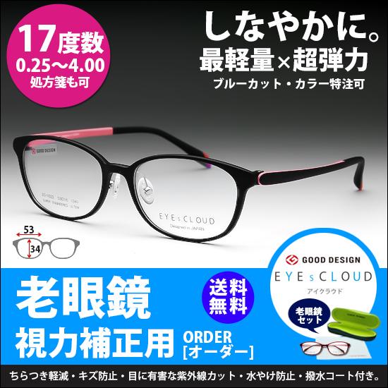 老眼鏡 ウェリントン 痛くない やわらか 超弾性 アイクラウド レディース 女性 ケース付き 遠近両用老眼鏡 ブルーライトカット サングラス 左右違い 度数 0.25 0.5 0.75 1.0 1.25 1.5 1.75 2.0 2.25 2.5 2.75 3.0 3.25 3.5 3.75 4.0 ブラック EC1022C4