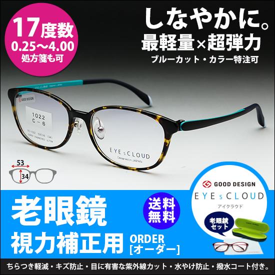 老眼鏡 ウェリントン 痛くない やわらか 超弾性 アイクラウド レディース 女性 ケース付き 遠近両用老眼鏡 ブルーライトカット サングラス 左右違い 度数 0.25 0.5 0.75 1.0 1.25 1.5 1.75 2.0 2.25 2.5 2.75 3.0 3.25 3.5 3.75 4.0 ブラウンデミ EC1022C6