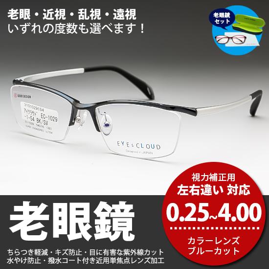 老眼鏡 スクエア 痛くない アイクラウド 超弾性 メンズ 男性 ケース付き 遠近両用老眼鏡 ブルーライトカット サングラス 左右違い 度数 0.25 0.5 0.75 1.0 1.25 1.5 1.75 2.0 2.25 2.5 2.75 3.0 3.25 3.5 3.75 4.0 ブラック EC1029C1