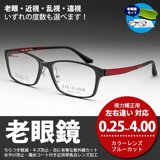 老眼鏡 スクエア 痛くない アイクラウド メンズ 男性 ケース付き 遠近両用老眼鏡 ブルーライトカット サングラス 左右違い 度数 0.25 0.5 0.75 1.0 1.25 1.5 1.75 2.0 2.25 2.5 2.75 3.0 3.25 3.5 3.75 4.0 ブラック レッド EC1032C2