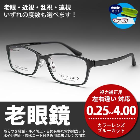 老眼鏡 スクエア 痛くない アイクラウド メンズ 男性 ケース付き 遠近両用老眼鏡 ブルーライトカット サングラス 左右違い 度数 0.25 0.5 0.75 1.0 1.25 1.5 1.75 2.0 2.25 2.5 2.75 3.0 3.25 3.5 3.75 4.0 ブルー EC1032C6