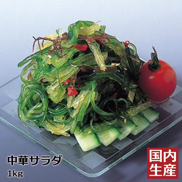 栄養価の高い海藻類とキクラゲをミックス 25%OFF 豊富な食物繊維が取れる理想の時短食材 レタスやミニトマト きゅうりを混ぜ合わせて栄養満点の海藻サラダを食卓に わかめと寒天でローカロリー 冷凍 送料無料 中華サラダ 1kg 安心の海産冷凍食品大手大栄フーズ製 サラダ ワカメ 毎日続々入荷 若布 めかぶ 居酒屋 おかず 朝食 晩御飯 小鉢 手巻き寿司 刺身 おつまみ 肴 軍艦 珍味 海鮮 惣菜 唐辛子 ごま油 回転寿司 栄養 海藻 家庭用 寿司 お通し 簡単 業務用 送料込