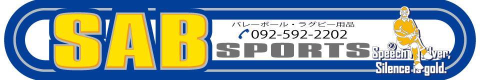 SABスポーツ:バレーボール・ラグビー用品を主に取り扱っているショップです
