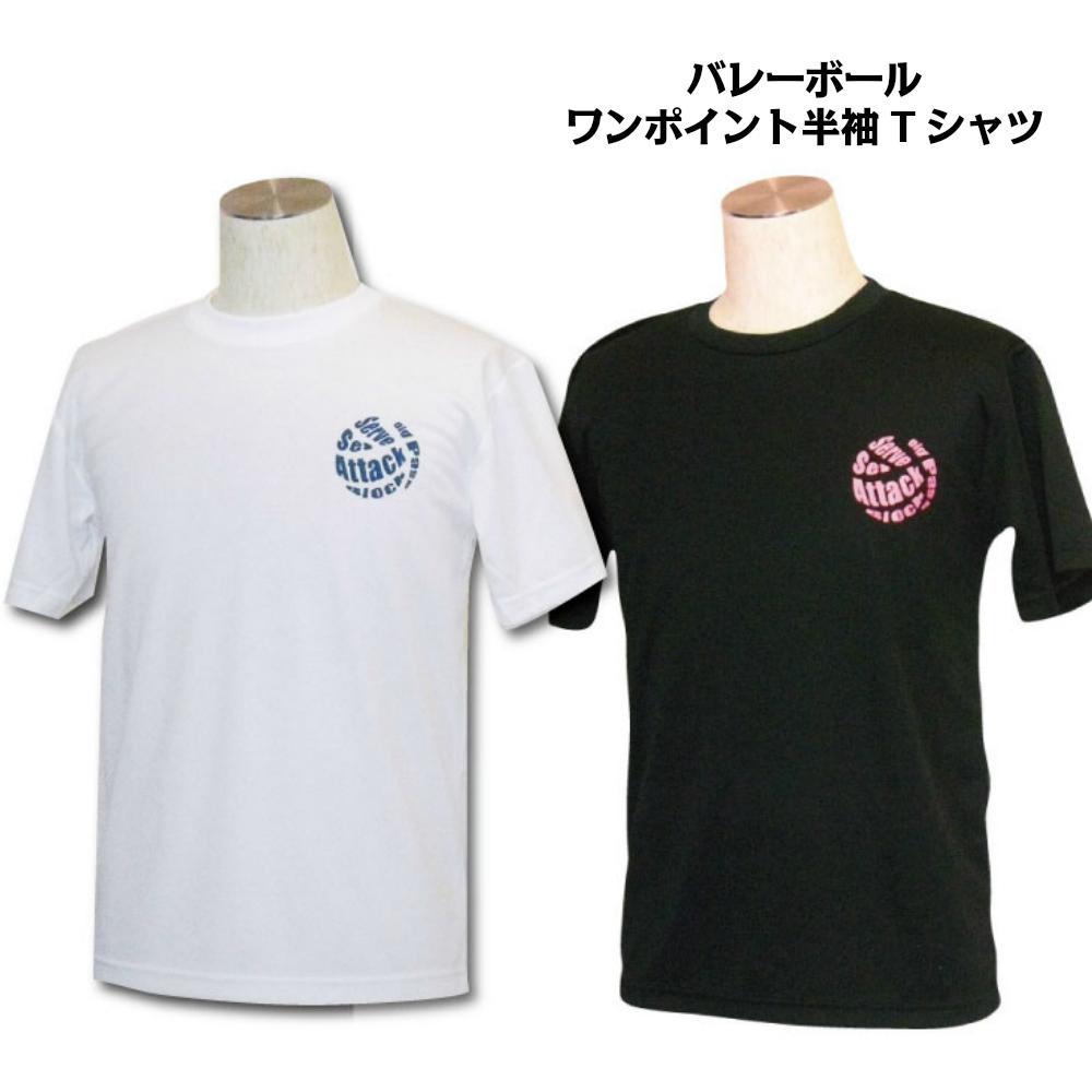 高価値 バレーボール 練習着 半袖 メンズ Tシャツ ランキング1位 Tシャツ 13色から選べるワンポイントマーク NORTHISLAND 新作 人気 ノースアイランド オールプレー