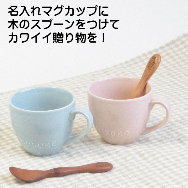 Sachi style rakuten global market name with mug color name with mug color wedding gift name into gift is perfect for most negle Images