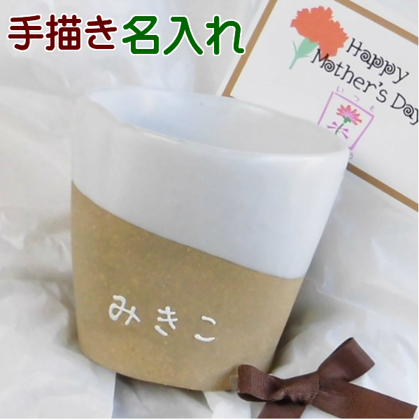 Sachi Style Name Name Into Gift Ideal For Shochu Handmade Cups