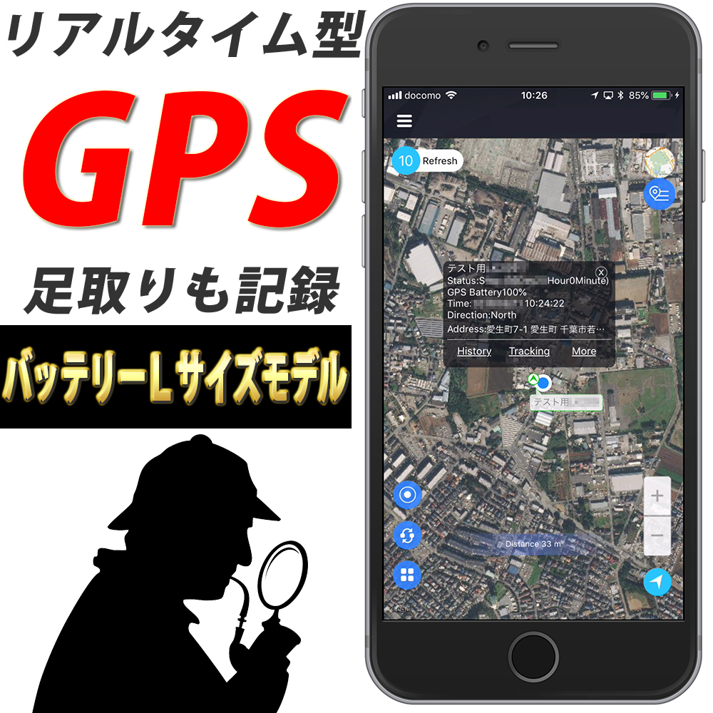 追跡 リアルタイム 車載 バッテリーLサイズ GPS 小型 車両取付 発信機 スマホアプリ 勤怠管理 ロガー 浮気調査
