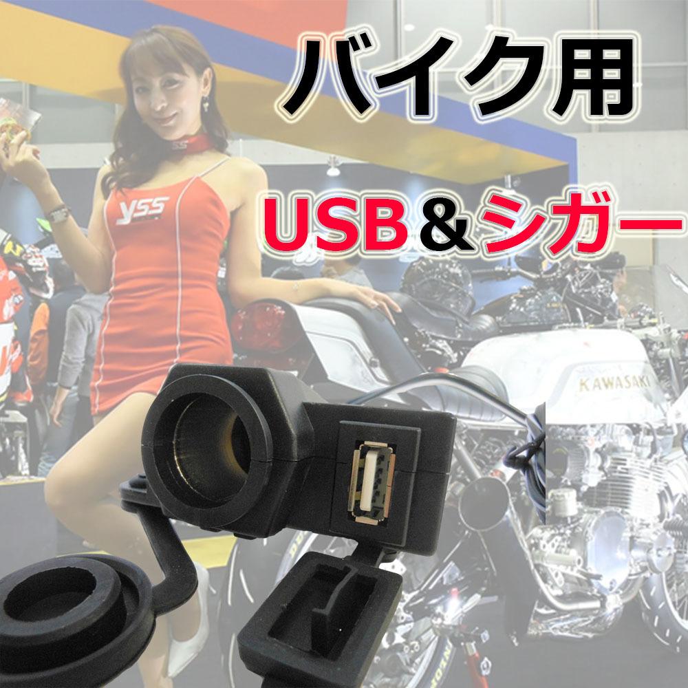 【送料無料】バイク用のUSB電源です。運転中にスマホの充電もできちゃいます♪ バイク USB  シガーソケット 電源 デュアルチャージングステーション VDC-USB+