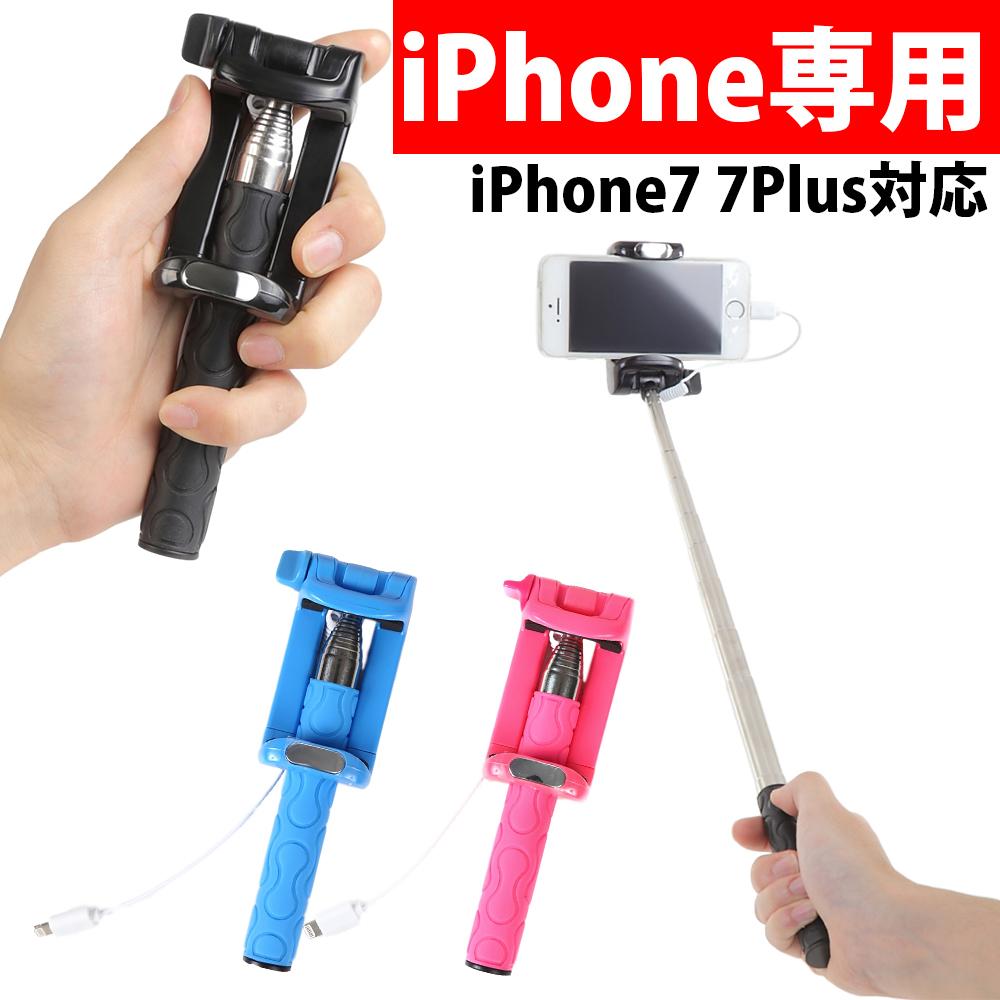 イヤホンジャックが無いiPhone7まで対応のケーブル接続自撮り棒です セルカ棒 マート 自撮り棒 セルフィスティック ライトニングケーブル 有線 あす楽 手元シャッターボタン付き 送料無料 メール便 激安価格と即納で通信販売 iPhone7まで対応 iPhone専用モデル