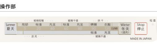 国际被褥干燥机松下 FD-FR061-N