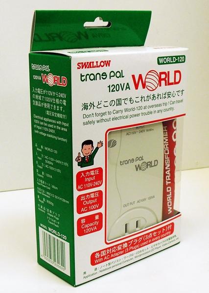 【変圧器】【海外用】 スワロー電機 海外用トランス 電子式入力電圧自動変換装置付 定格容量120VA 対応電圧120~240V WORLD120