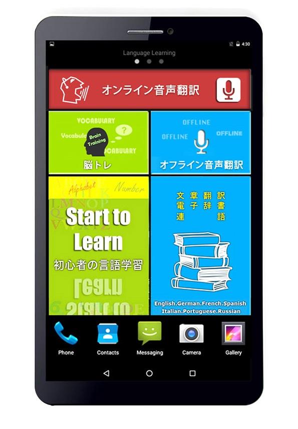 GLOBAL TALKER 音声翻訳・語学学習タブレット GT-V8a (アジア版)