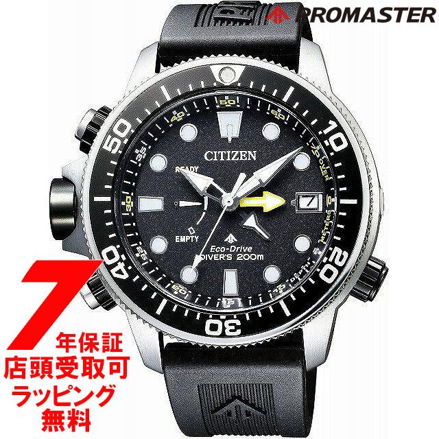 【店頭受取対応商品】【ノベルティ付き】[7年保証] CITIZEN シチズン 腕時計 PROMASTER プロマスター ウォッチエコドライブ 腕時計 メンズ マリン Marine アクアランド 200m BN2036-14E