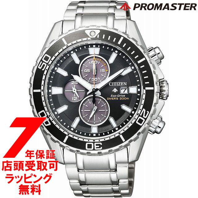 【店頭受取対応商品】【ノベルティ付き】「シチズン]CITIZEN プロマスターPromaster Marine エコ・ドライブ ダイバー200m クロノグラフ CA0711-98H 腕時計 メンズ