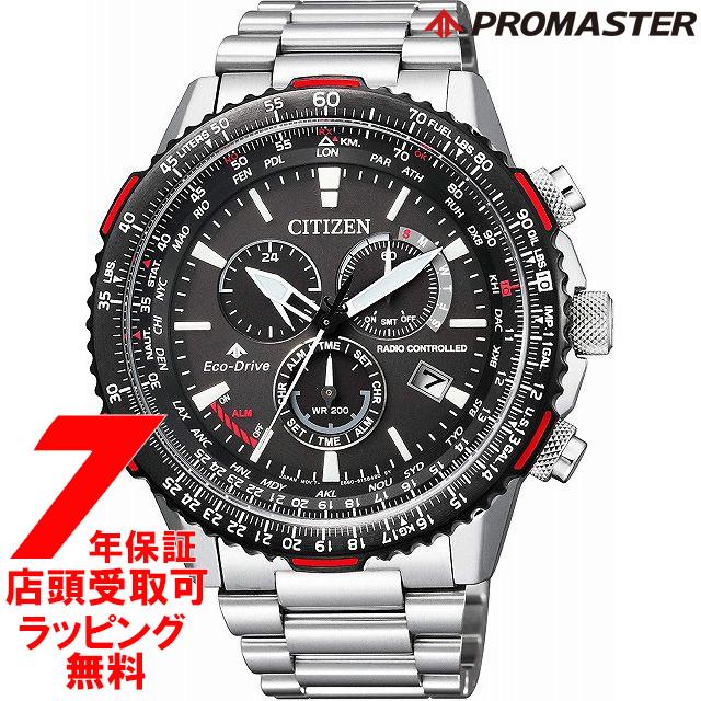 【店頭受取対応商品】【ノベルティ付き】「シチズン]CITIZEN プロマスターPromaster SKY エコ・ドライブ電波時計 ダイレクトフライト CB5001-57E 腕時計 メンズ