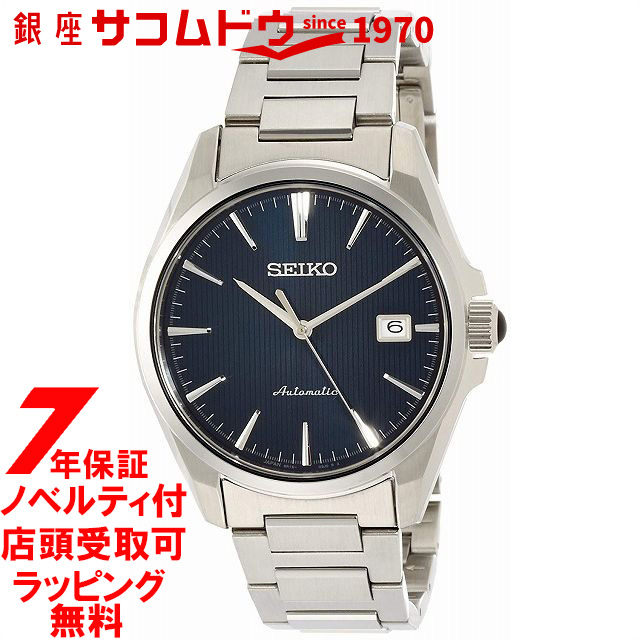 【店頭受取対応商品】【ノベルティ付き】セイコー プレザージュ SARX045 SEIKO PRESAGE 腕時計 ウォッチ 自動巻き メカニカル メンズ プレステージライン