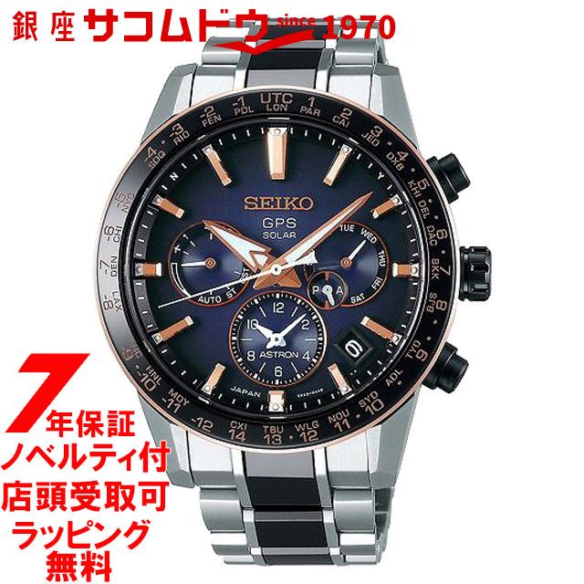 [セイコー]SEIKO アストロン ASTRON GPSソーラーウォッチ ソーラーGPS衛星電波時計 コアショップ専用 2018 流通限定モデル 腕時計 メンズ SBXC007