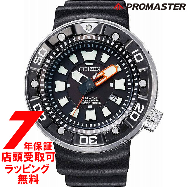 【店頭受取対応商品】【ノベルティ付き】[シチズン]CITIZEN 腕時計 PROMASTER プロマスター BN0176-08E メンズ ウォッチ エコ・ドライブ マリンシリーズ ダイバー 300m