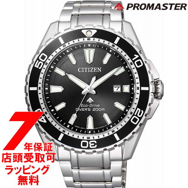 【店頭受取対応商品】【ノベルティ付き】[シチズン]CITIZEN 腕時計 PROMASTER プロマスター BN0190-82E メンズ ウォッチ エコ・ドライブ マリンシリーズ 200m ダイバー